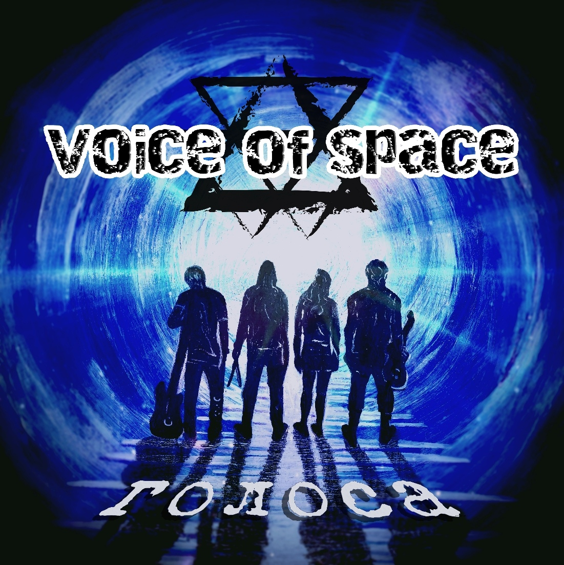 Voice Of Space - Голоса